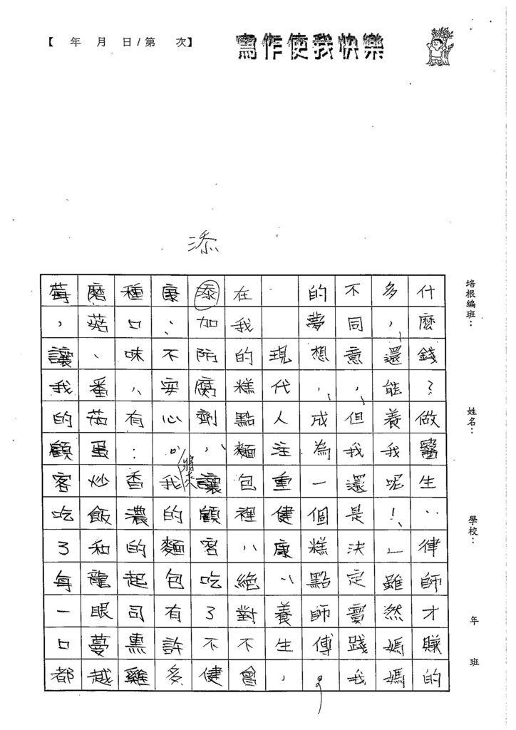 103W5110王靖文 (2)