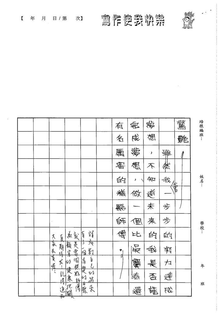 103W5110王靖文 (3)
