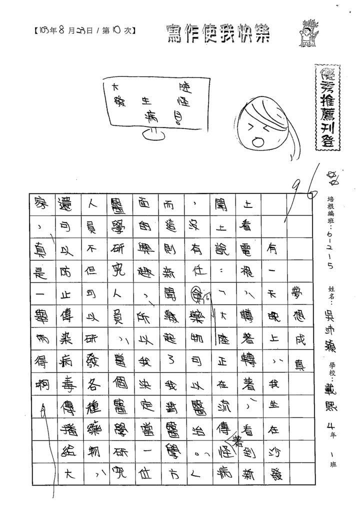 103W5110吳沛穎 (1)
