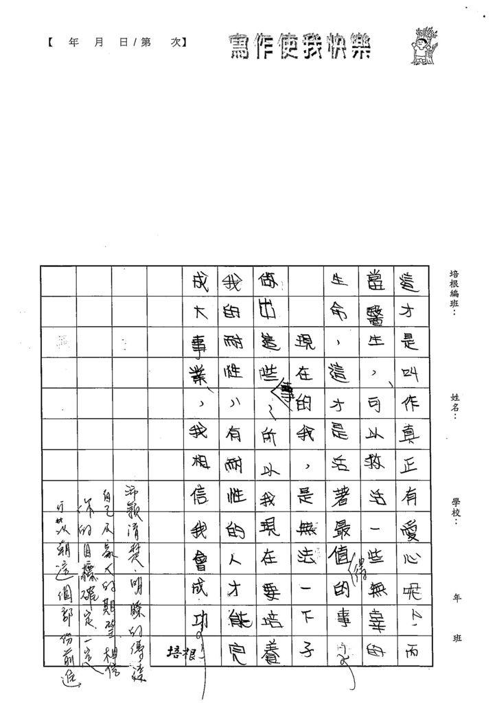 103W5110吳沛穎 (3)