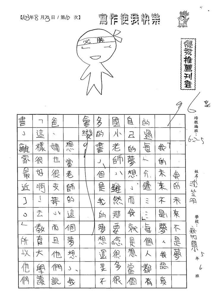 103W5110沈芝羽 (1)