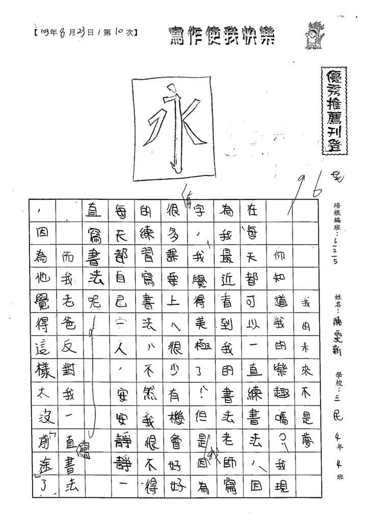 103W5110陳雯新 (1)