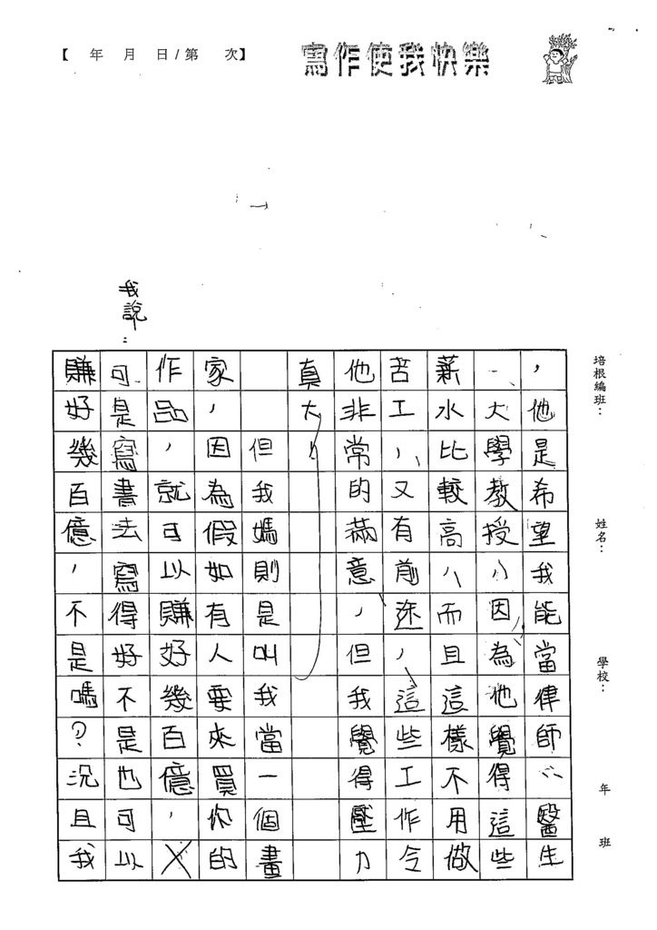 103W5110陳雯新 (2)
