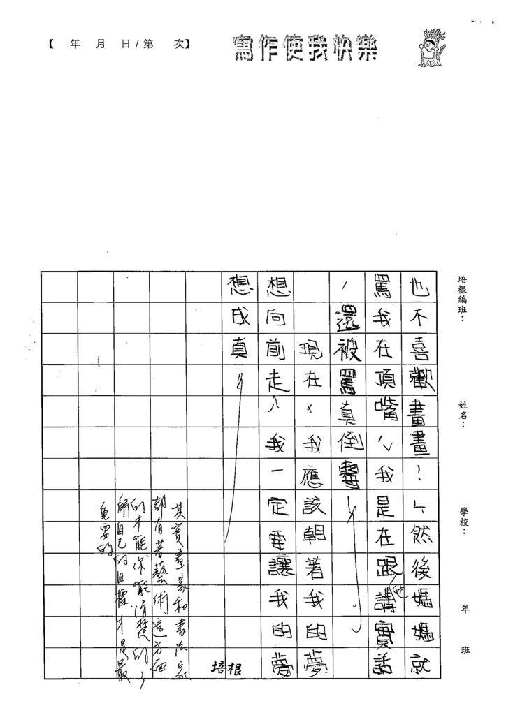 103W5110陳雯新 (3)