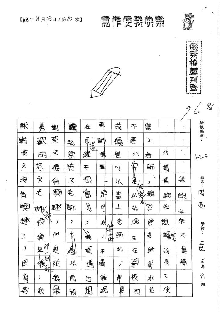 103W5110龐成妤 (1)