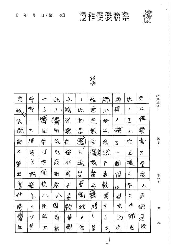 103W5110龐成妤 (2)