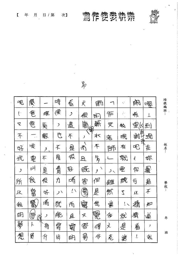 103W5110龐成妤 (3)