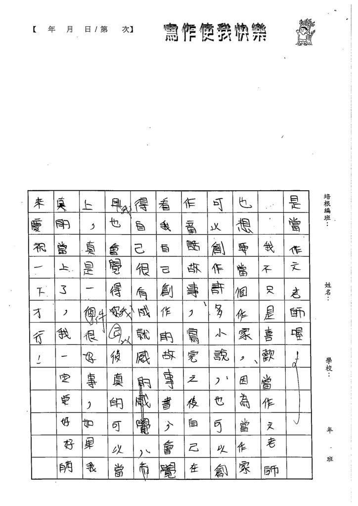 103W5110龐成妤 (4)