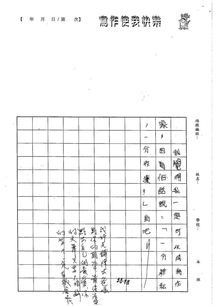 103W5110龐成妤 (5)