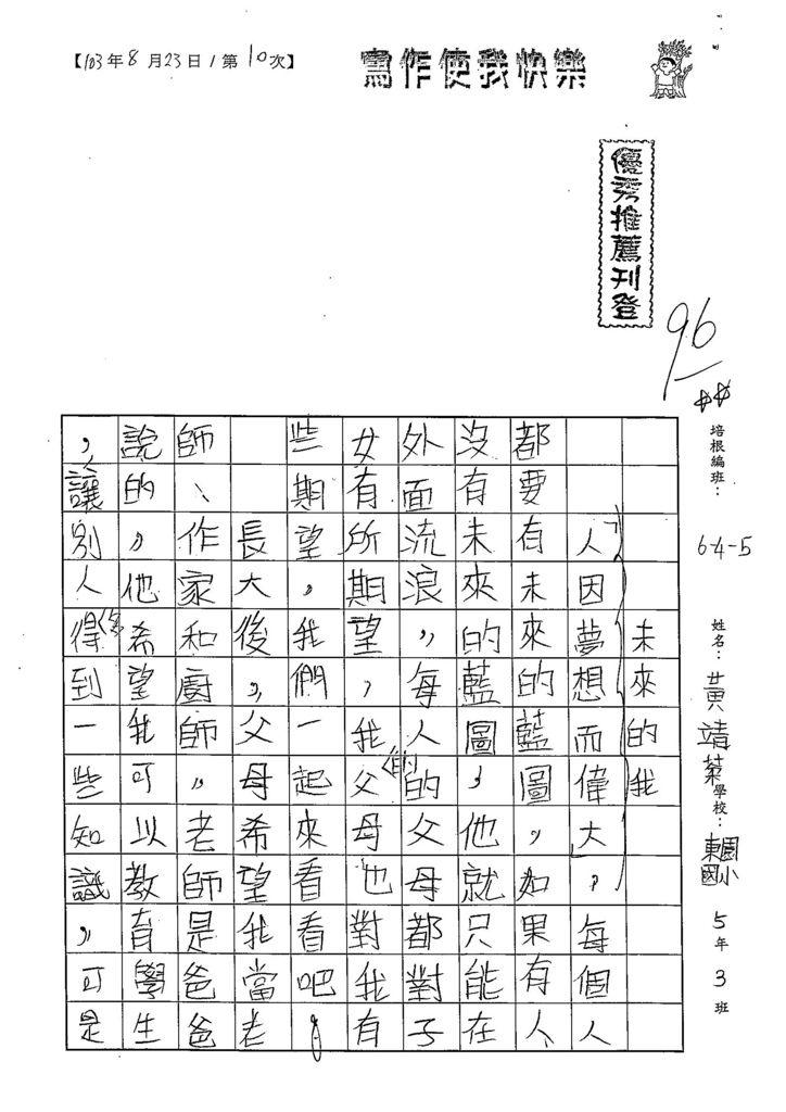103W5110黃靖棻 (1)