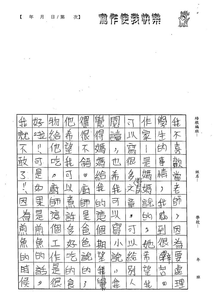 103W5110黃靖棻 (2)