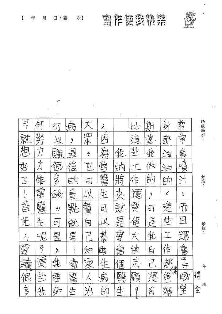 103W5110黃靖棻 (3)