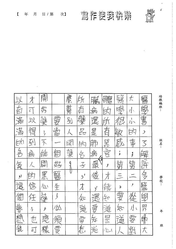 103W5110黃靖棻 (4)