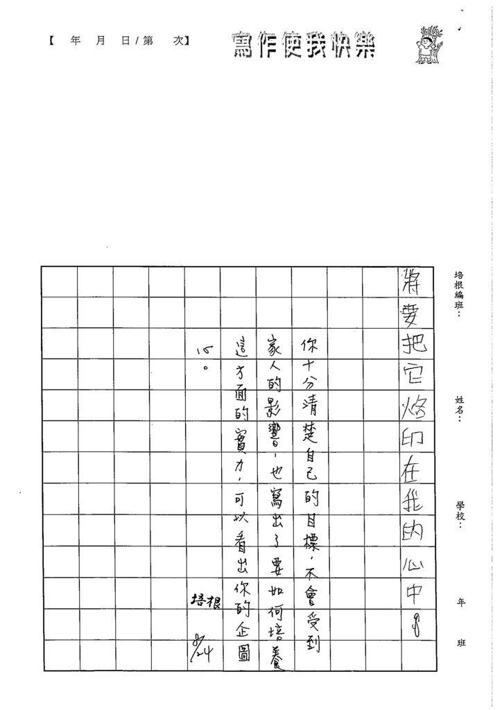 103W5110黃靖棻 (5)