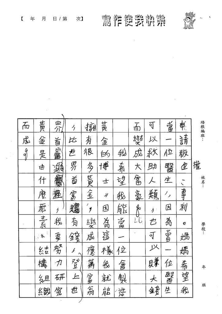 103W5110蔡昌祐 (2)