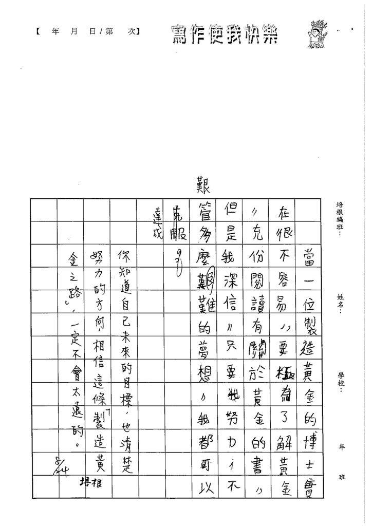 103W5110蔡昌祐 (3)