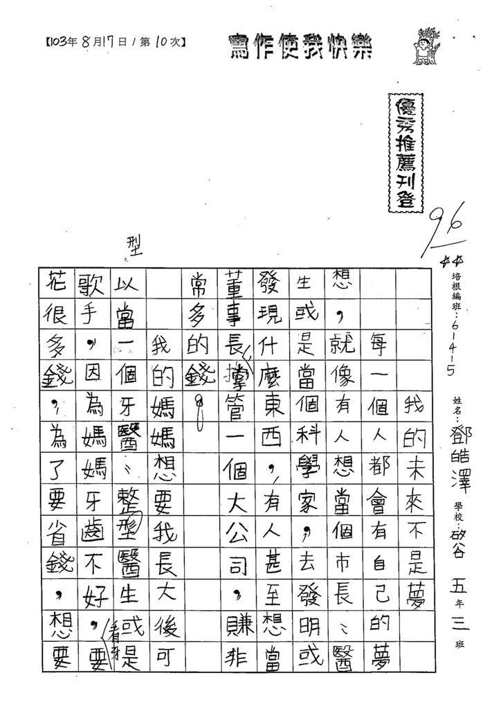 103W5110鄧皓澤 (1)