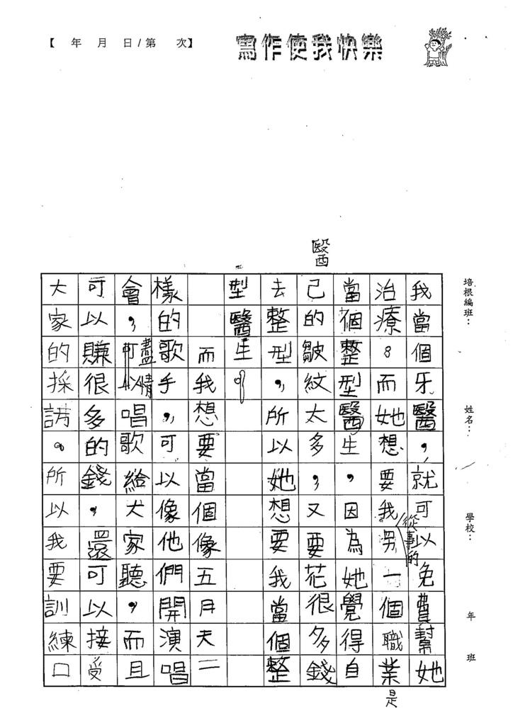 103W5110鄧皓澤 (2)