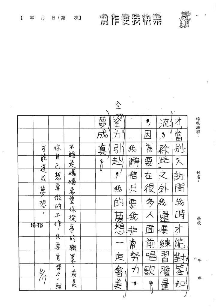 103W5110鄧皓澤 (3)