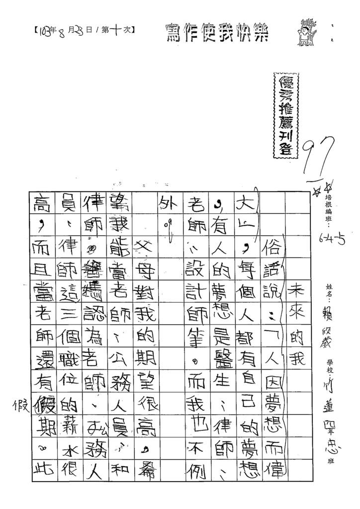 103W5110賴欣葳 (1)