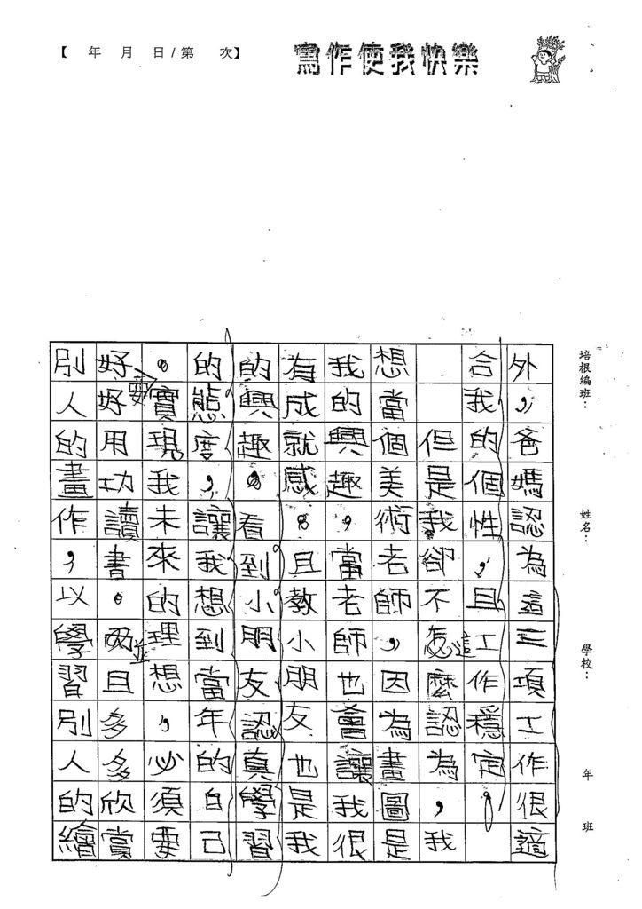 103W5110賴欣葳 (2)