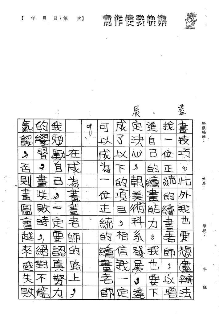 103W5110賴欣葳 (3)