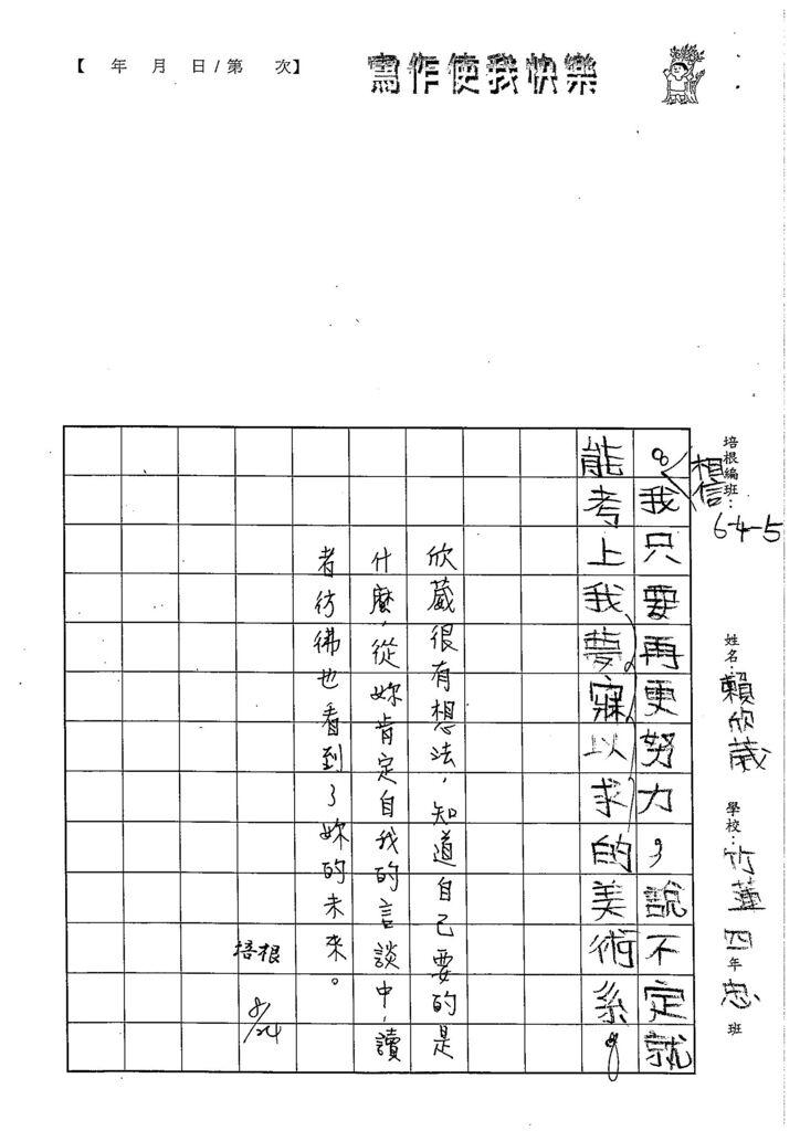 103W5110賴欣葳 (4)