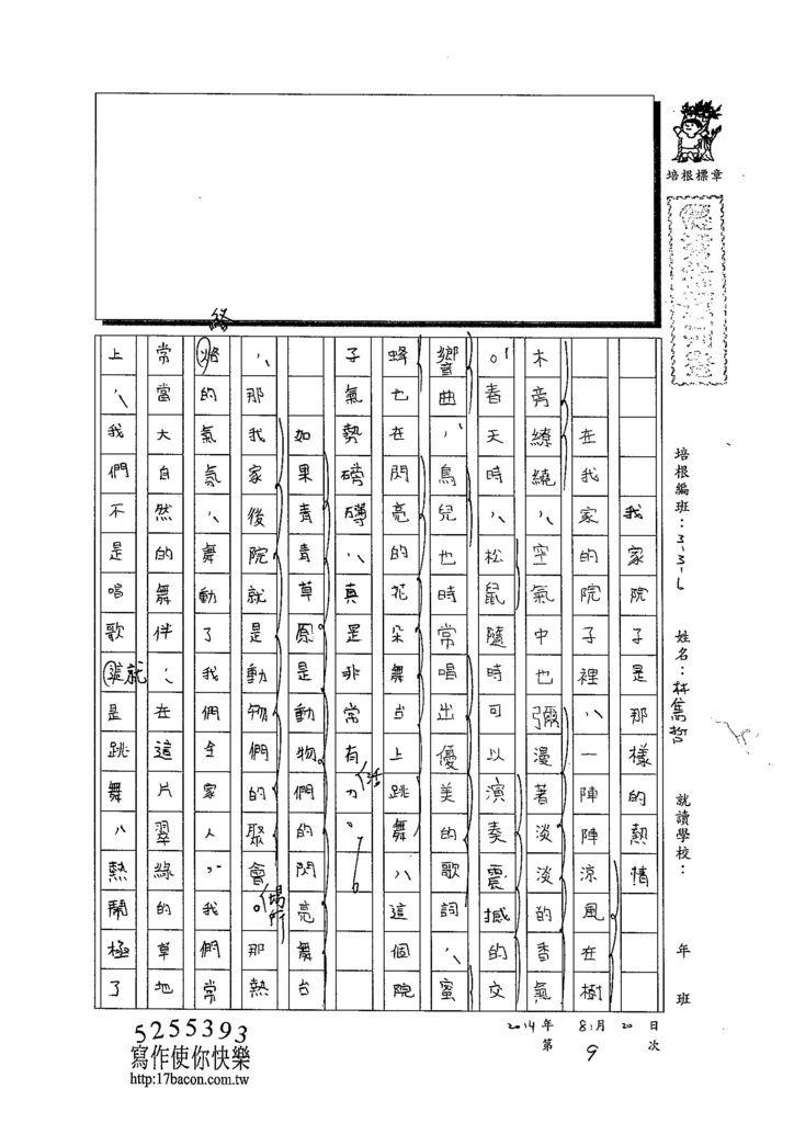 103W6109林雋哲 (1)