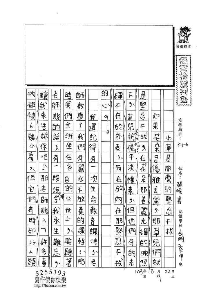 103W6109張峻睿 (1)
