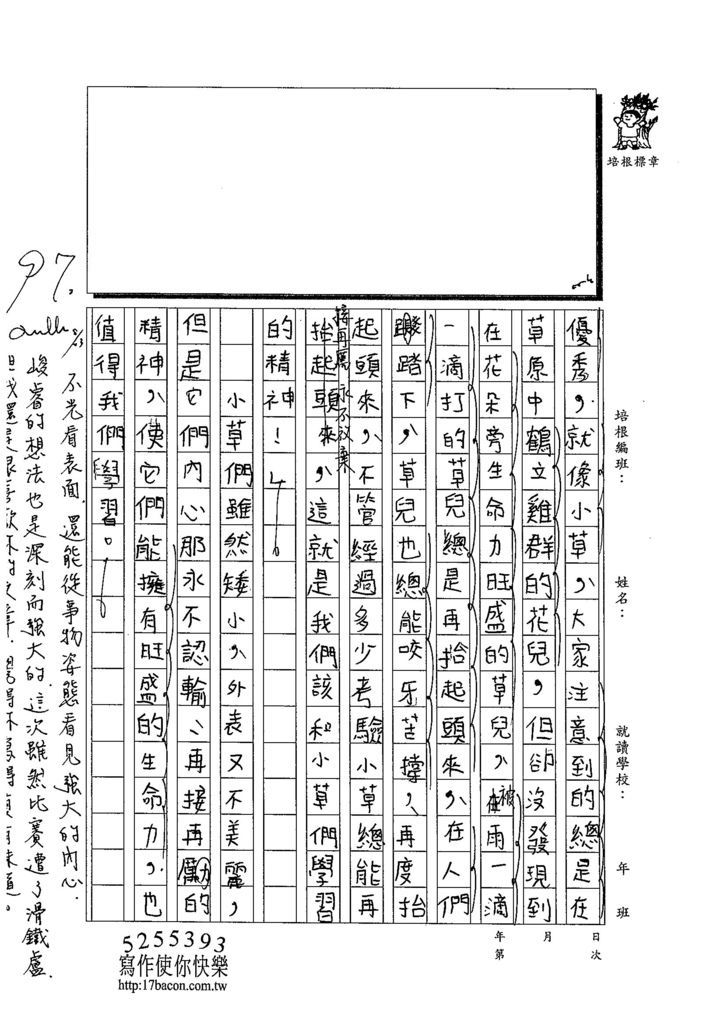 103W6109張峻睿 (2)