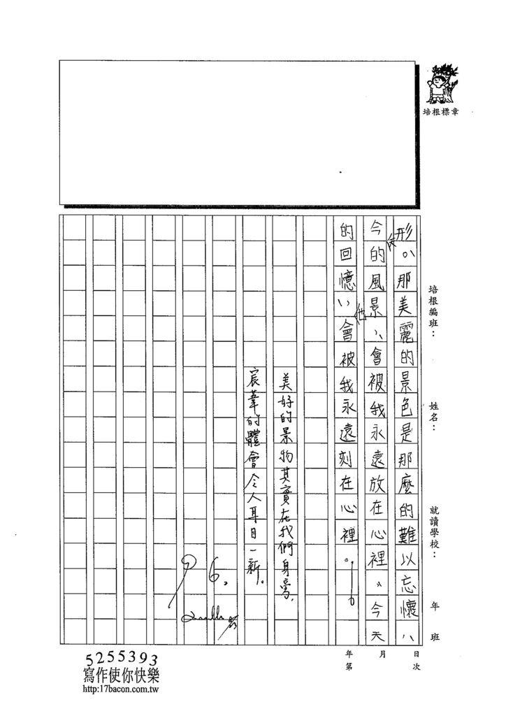 103W6109梁宸葦 (3)