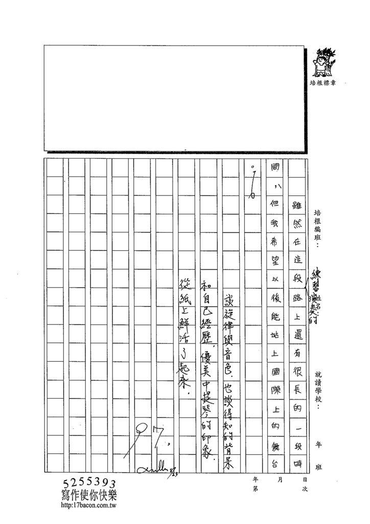 103W6109劉祉希 (3)
