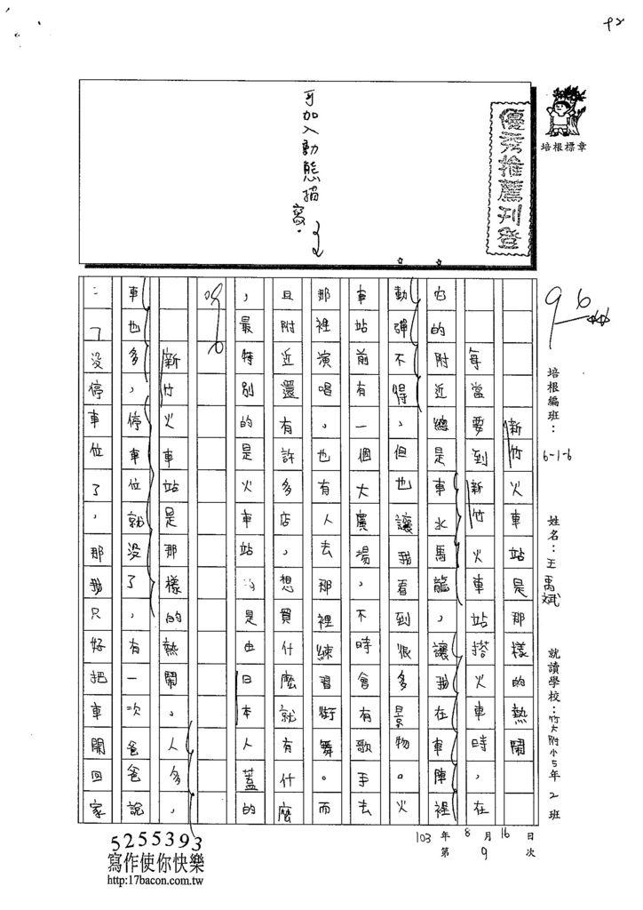 103W6109王禹斌 (1)