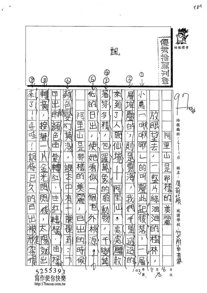 103W6109周莉蘋 (1)