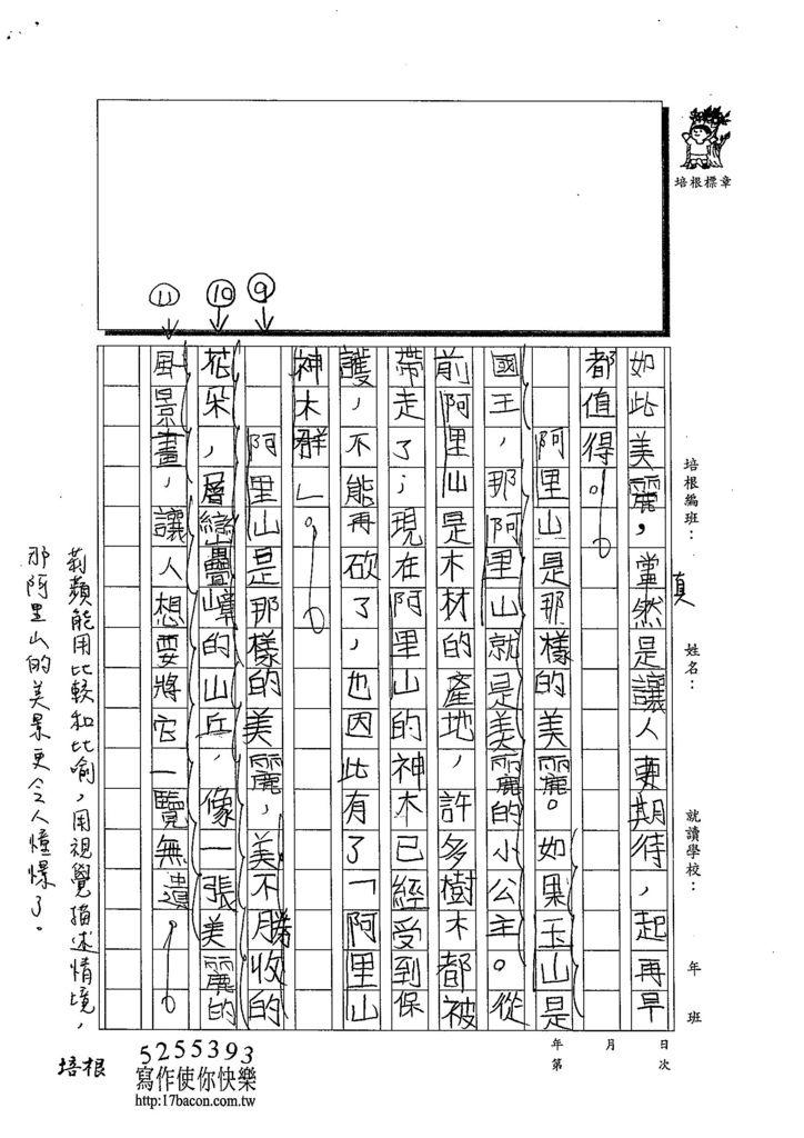103W6109周莉蘋 (2)