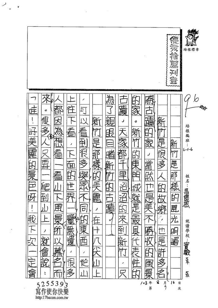 103W6109馬懷恩 (1)