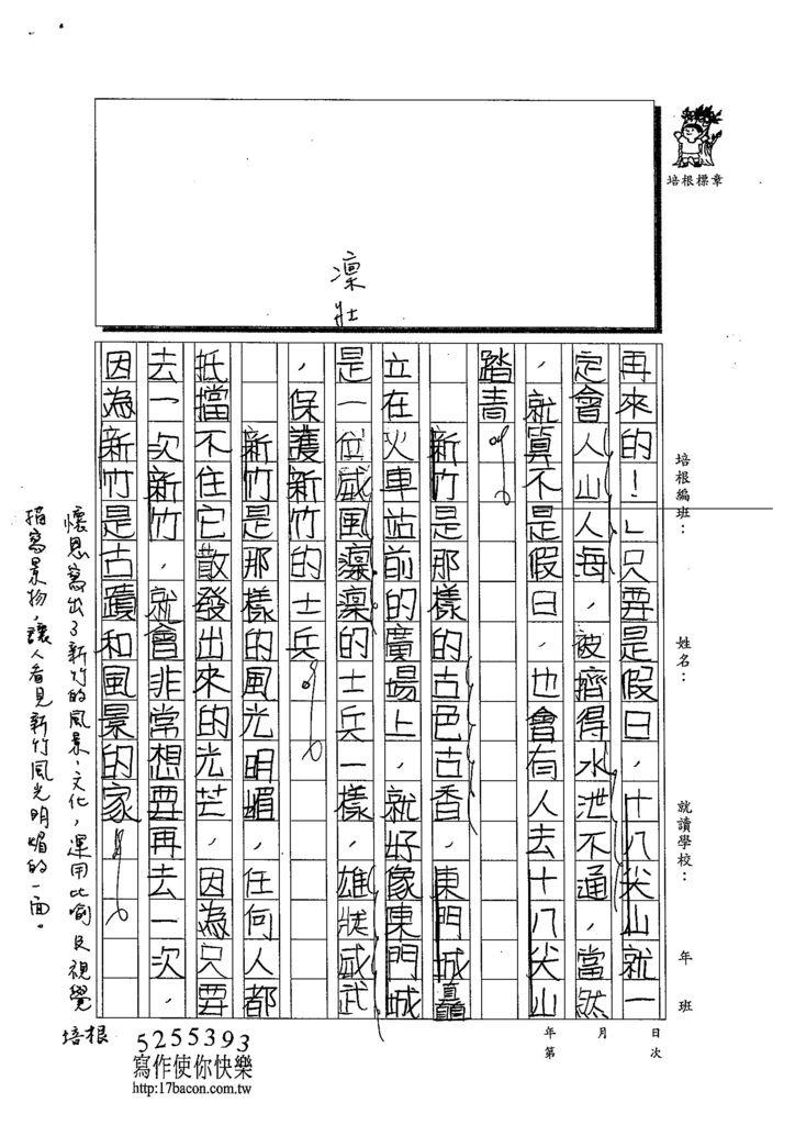 103W6109馬懷恩 (2)