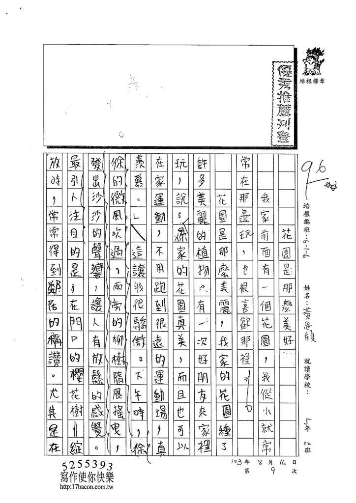 103W6109黃思穎 (1)