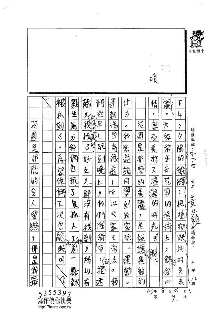 103W6109黃思穎 (2)