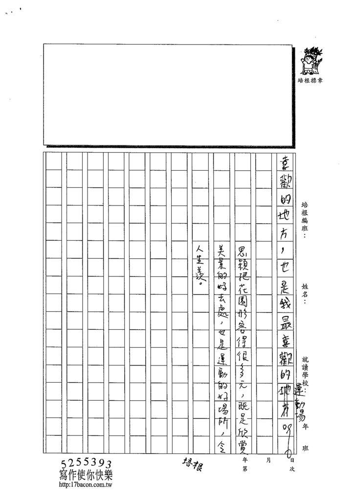 103W6109黃思穎 (3)
