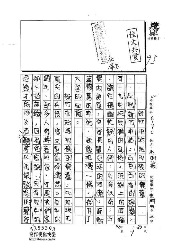 103W6109李昀蓁 (1)