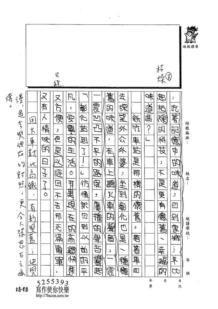 103W6109李昀蓁 (2)