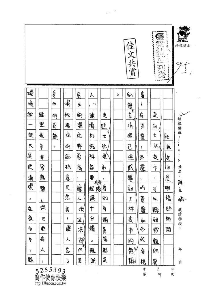 103W6109陳立曦 (1)