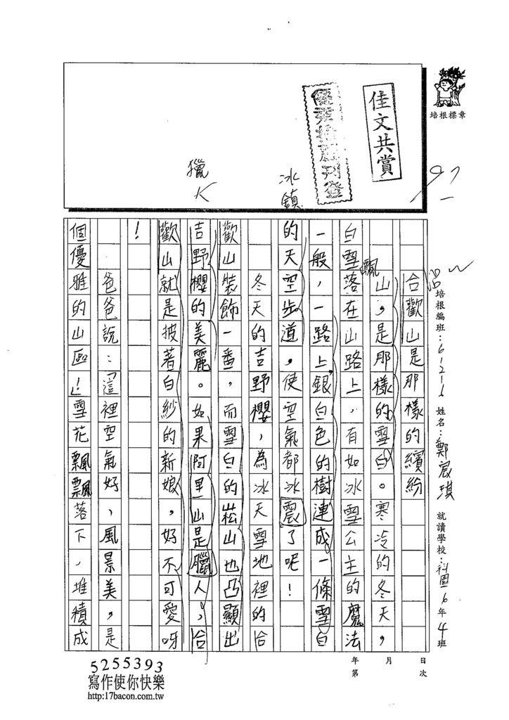 103W6109鄭宸琪 (1)
