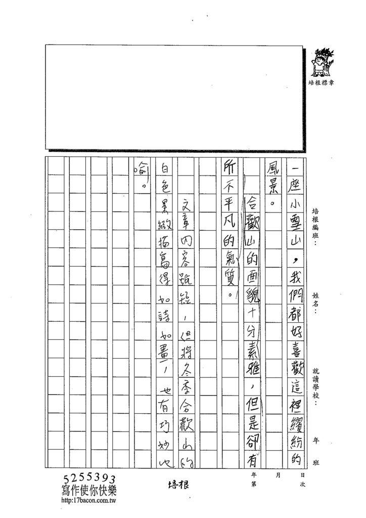 103W6109鄭宸琪 (2)