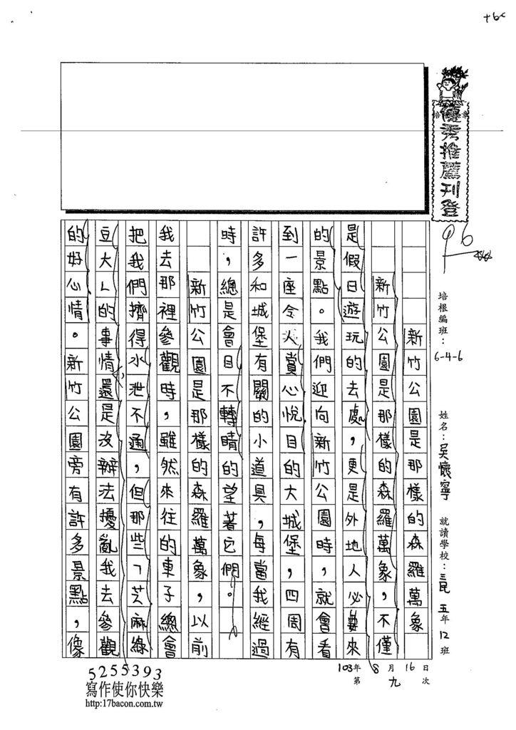 103W6109吳懷寧 (1)