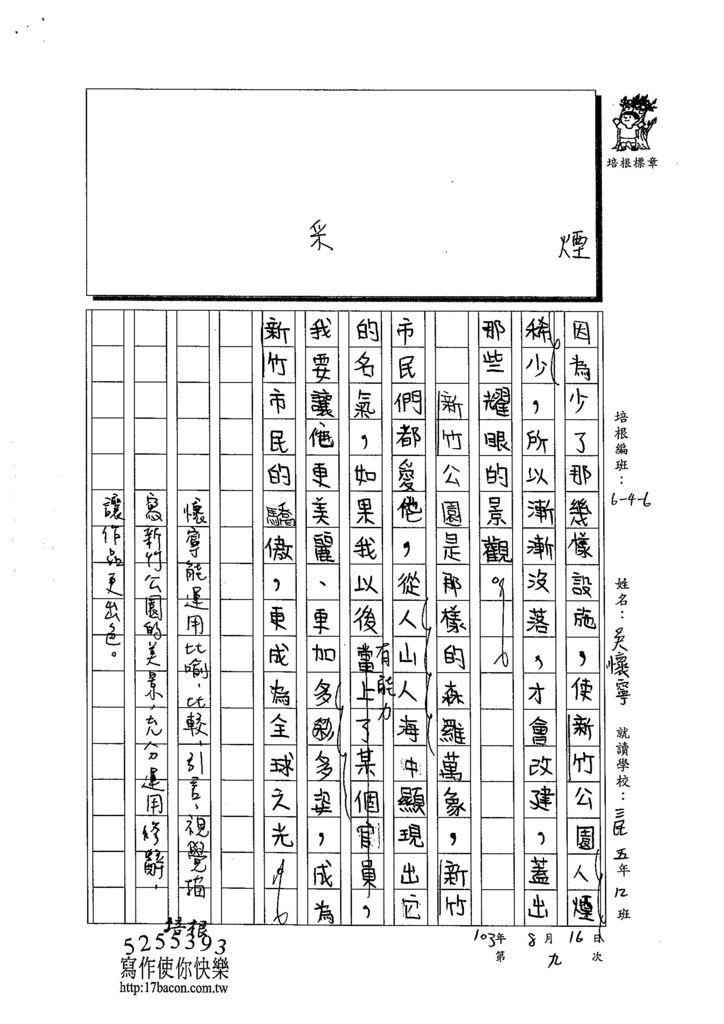 103W6109吳懷寧 (3)