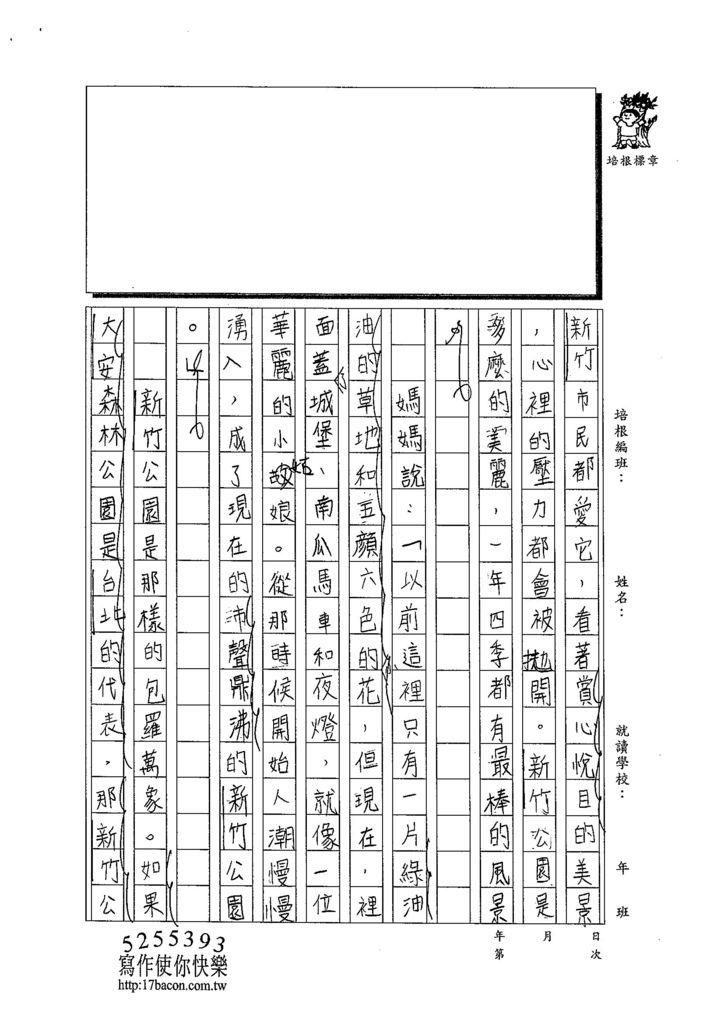 103W6109梁宸葦 (2)