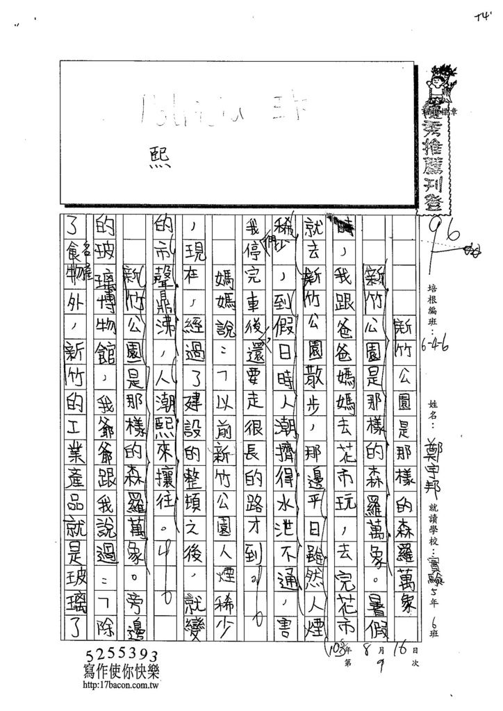 103W6109鄭宇邦 (1)