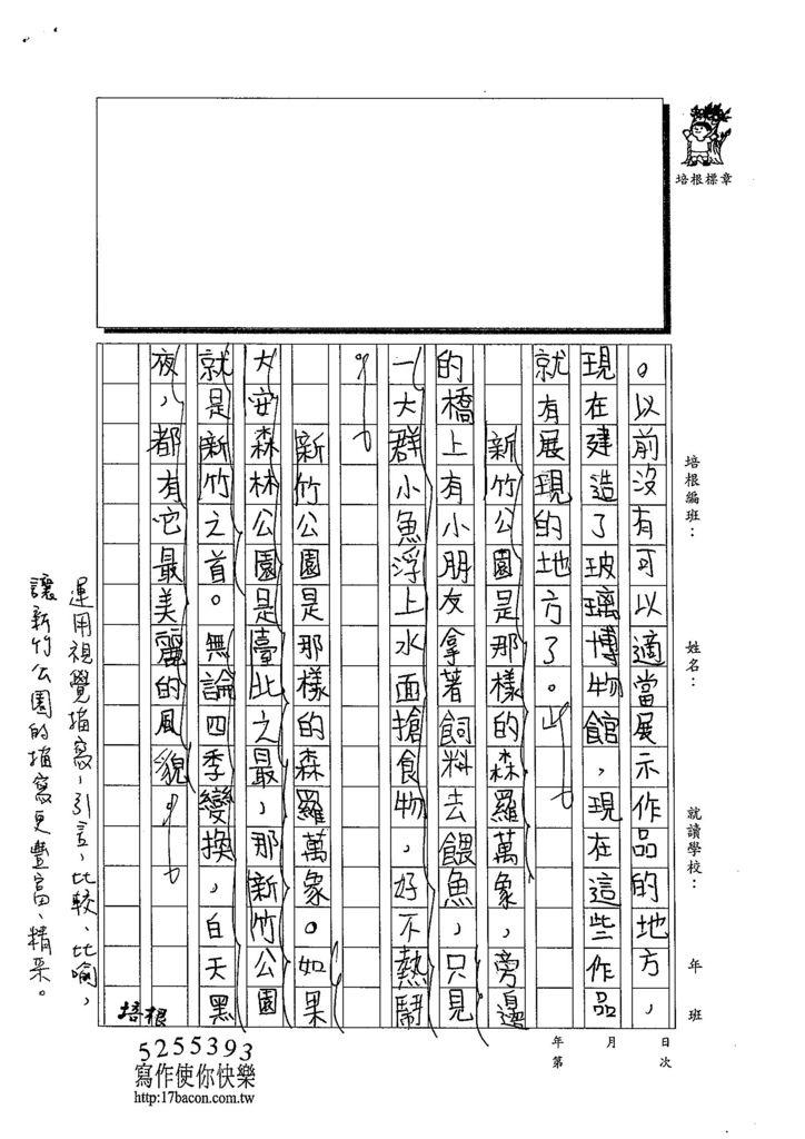 103W6109鄭宇邦 (2)